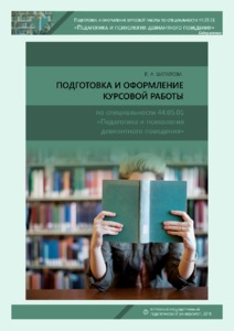 shatalova-01(защита).pdf